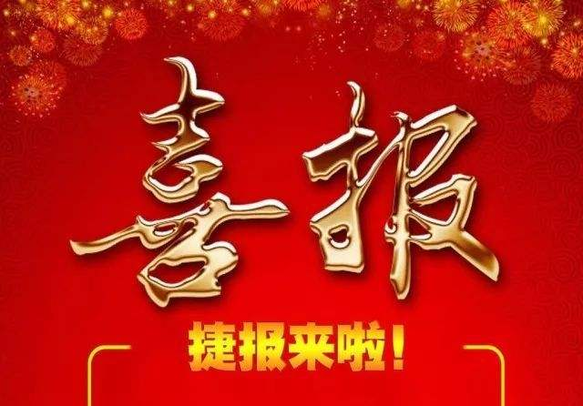 福晶板材獲2018中國匠心品牌稱號