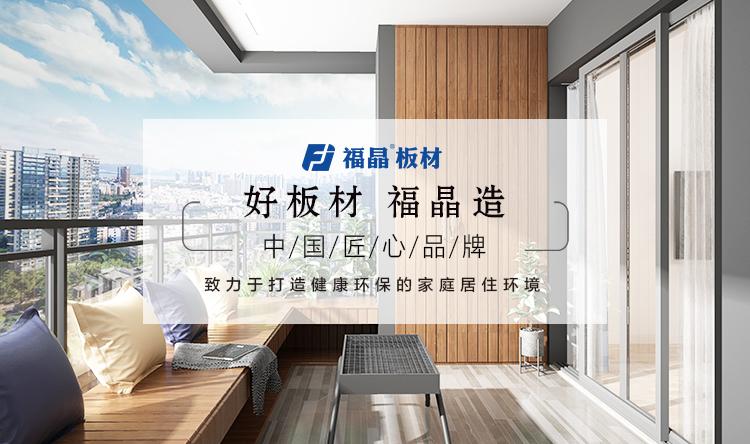 中国匠心品牌,福晶板材,好板材,福晶造